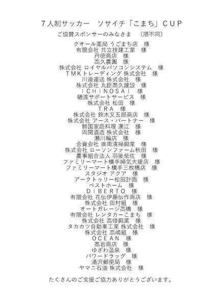 2017.11.5スポンサー広告_ページ_01.jpg