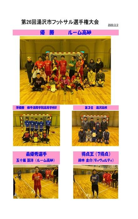 2019年度_第26回湯沢市フットサル選手権大会_【結果】_ページ_13.jpg