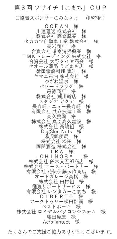 第3回ソサイチ『こまち』CUP_スポンサー様.jpg
