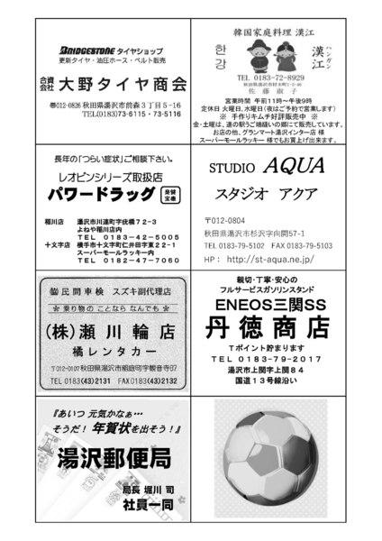 第3回ソサイチ『こまち』CUP_プログラム(印刷用)_リスペクト入り_ページ_13.jpg