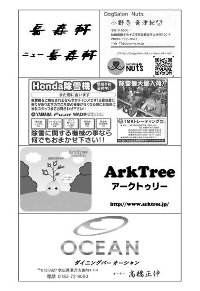 第3回ソサイチ『こまち』CUP_プログラム(印刷用)_リスペクト入り_ページ_14.jpg