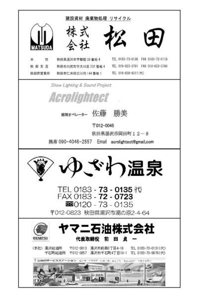 第3回ソサイチ『こまち』CUP_プログラム(印刷用)_リスペクト入り_ページ_15.jpg