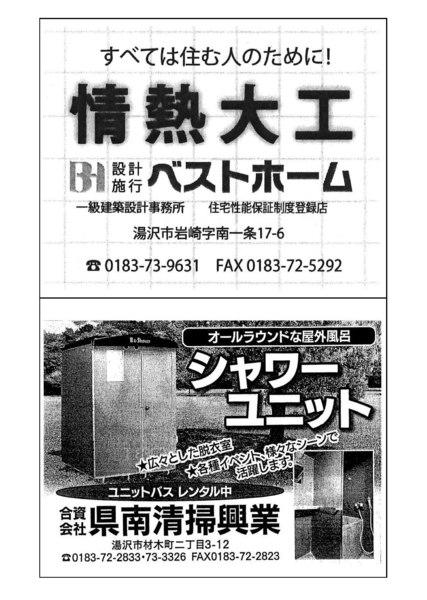 第3回ソサイチ『こまち』CUP_プログラム(印刷用)_リスペクト入り_ページ_16.jpg