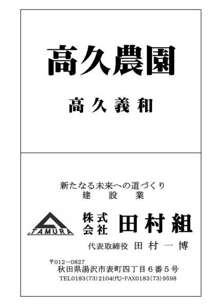 第3回ソサイチ『こまち』CUP_プログラム(印刷用)_リスペクト入り_ページ_17.jpg
