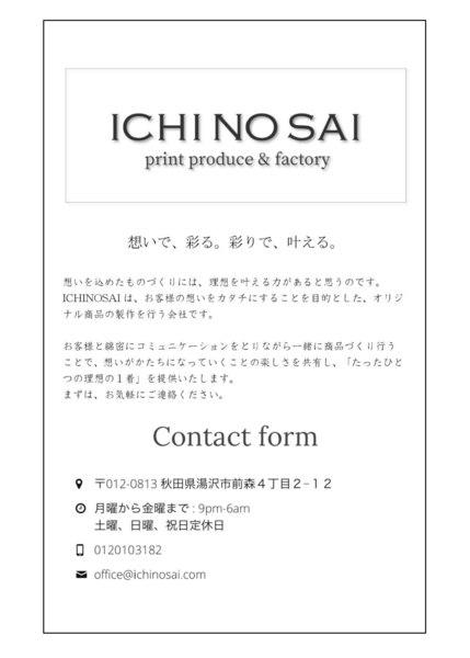 第3回ソサイチ『こまち』CUP_プログラム(印刷用)_リスペクト入り_ページ_25.jpg